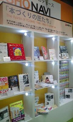 東京国際ブックフェア行ってきました!