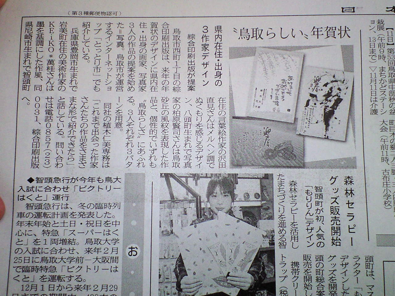鳥取の作家シリーズ 年賀状 11月7日の日本海新聞に取り上げてもらいました(^-^)/